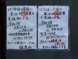 【知事と市長の温情は通じず!?】緊急事態宣言後期・ノーメッセージ店ウォッチング@函館