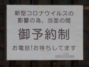 【時短要請ぶっちぎり54店判明@函館】そのなかに店主コロナ陽性判明店も!