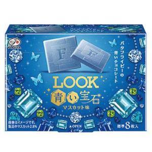 青いチョコレート 不二家ルックの青い宝石はマスカット味