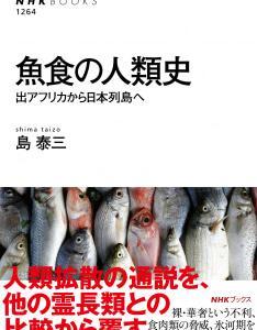お魚が原動力?