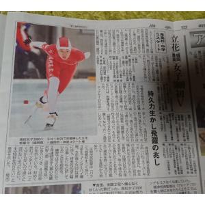 スピードスケート 県高校選手権