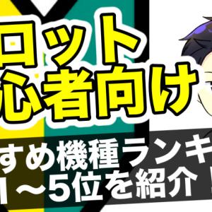 【スロット初心者向け】おすすめ機種ランキング1〜5位を紹介!