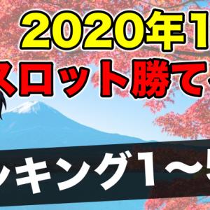 【2020年11月版】スロット勝てる台ランキング1〜5位【スロプロおすすめ】