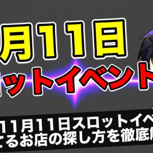 【5選】11月11日スロットイベントで勝てるお店の探し方を徹底解説!
