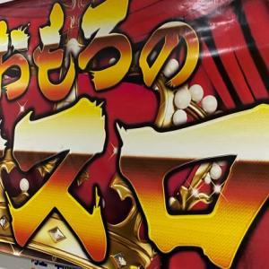 【旅打ち】沖縄ピータイムおもろでトリプルクラウンと沖縄フェスティバルを打った結果