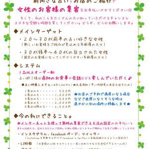 ◆立川駅周辺の個人経営のカフェ・居酒屋さんなどの飲食店様へ◆前向きな占いとコラボしたイベントを企画をさせてください☆