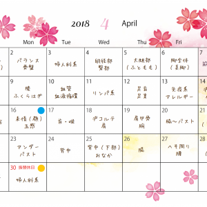 2018年4月のお月様のテーマと営業日のお知らせ☆