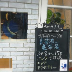 愛あふれる藍色の世界~☆青海波aiさんの藍染展@立川・ギャラリーきららさん☆