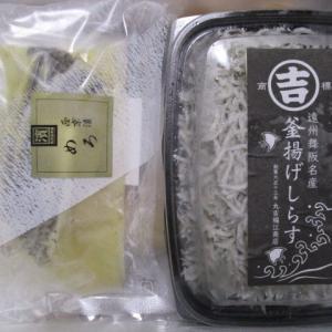 横浜魚類の株主優待がやってきた♪