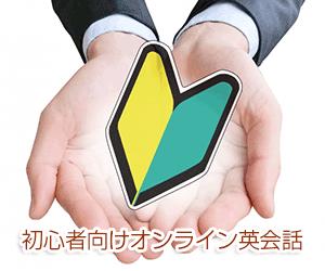 【初心者向け】英会話初心者におすすめのオンライン英会話7選