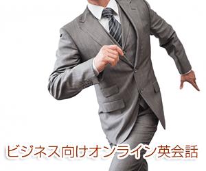 【ビジネス向け】ビジネス英会話習得におすすめのオンライン英会話7選