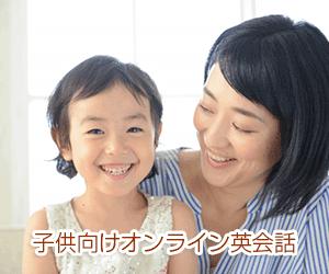 【子供向け】子供におすすめのオンライン英会話6選