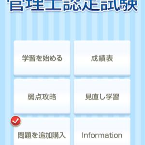 中間報告(情報セキュリティ管理士認定試験を受けます。)