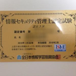 【ご報告】情報セキュリティ管理士認定試験に受かりました。