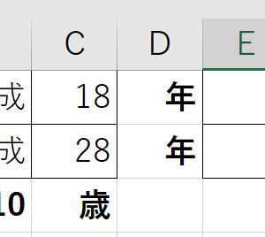 エクセルで年齢を自動計算する方法(年、月、日を別々に入力したい場合)