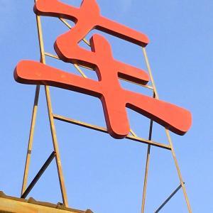 シリーズ・旅の空 @ 中国(中華人民共和国)・雲南省昆明 「西双版納の行き帰りに」