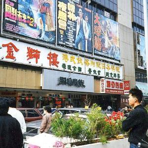旅の回顧録 @ 台湾(中華民国)・台北 「30年前の旧正月の台北」(JAN., 1990)