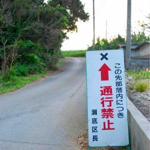 シリーズ・僕はこんな街々で過ごしてきた @ 沖縄・本部・瀬底島 「シーズンオフに瀬底島で」」(JAN., 2014)