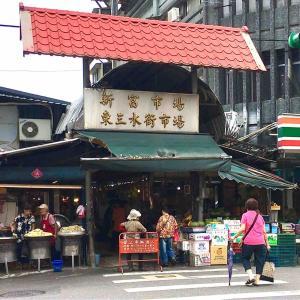 シリーズ・世界の市場(マーケット)から @ 台湾(中華民国)台北・萬華 「新富市場・東三水街市場」