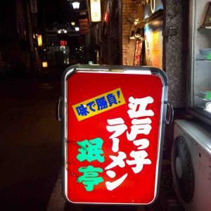 今僕はこんな音楽を聴いている (自称「音楽鑑賞家」)・ 下北沢 「珉亭」