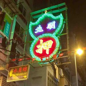 世界の市場(マーケット)から @ ホンコン(香港特別行政区) 「廟街夜市で一杯」