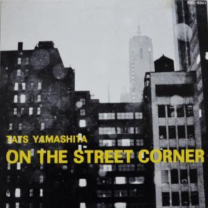 """今僕はこんな音楽を聴いている (自称「音楽鑑賞家」)リプライズ・シリーズ・僕はこんな「J-POP」を聴いてきた 「山下達郎 """"ON THE STREET CORNER""""S」"""