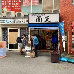 リアル世界の路地裏で @ 椎名町駅 「椎名町駅周辺の商店街と肉そばの南天と」