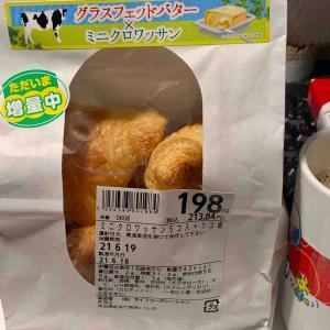山田蟲彦オマージュ「おはようございます!朝ごはんです。」・昨日のブレイクファスト