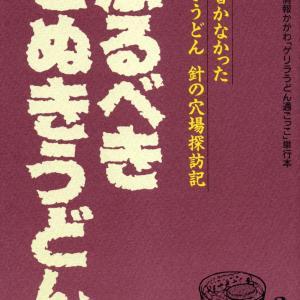 世界の市場(マーケット)から @ 香川県高松市 「うどん県庁所在地のうどん店のファザード他」