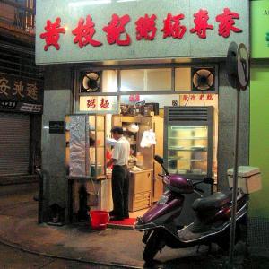 リアル世界の路地裏で @ フロム・4TRAVEL「伝説的なマカオの粥麺専家「黄枝記 (WONG CHI KEI)」本店午前1時30分ごろ(閉店時間直前)」