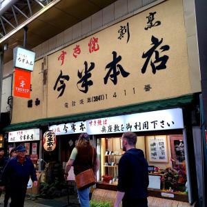世界の市場(マーケット)から @ 東京都台東区浅草 「浅草の飲食店徒然」