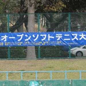 関東オープン