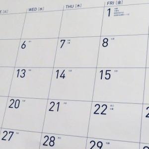 8月の、学校の、予定を確認する