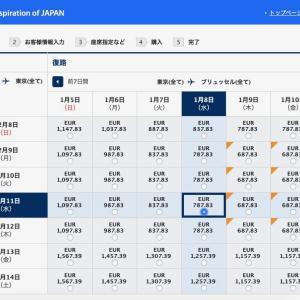 日本行きフライト予約【今回の一時帰国を振り返る】