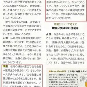 兵庫県弁護士会 男性弁護士が遺言書を偽造か