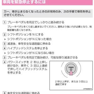 池袋暴走事故 飯塚被告 控訴しない意向固める 禁錮5年確定へ