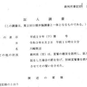証人調書:ゴミの偽証17 バカな裁判官と認知症レベルの専門委員を利用