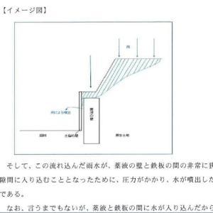 池袋暴走事故 トヨタ「車両に異常認められず」 飯塚被告の「不具合」主張に反論