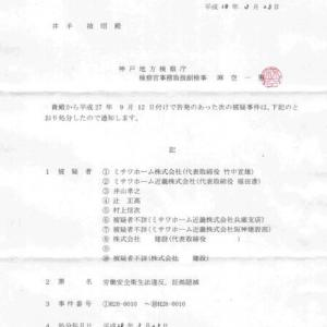安倍前首相「不起訴不当」検察審査会 「桜を見る会」懇親会で