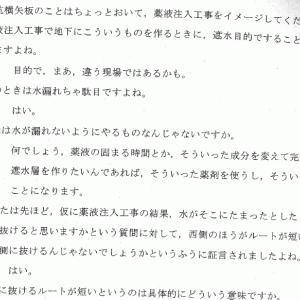 証人調書:ゴミの偽証42 代理人質問4 ゴミには物理法則通用しない?