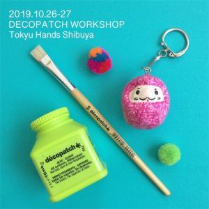 2019/10/26-27東急ハンズ渋谷店デコパッチWSのお知らせ