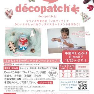 2019.12.7-8ラスカ平塚デコパッチワークショップのお知らせ