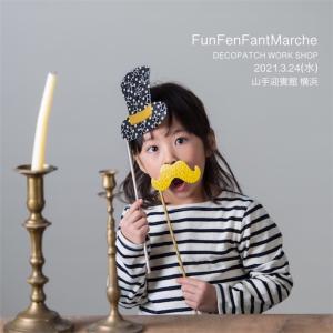 2021/3/24FunFenFant横浜デコパッチWSのお知らせ