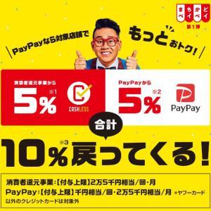 【PayPay】「まちかどペイペイ」で10%還元!ただし、対象店舗がわかりにくい。【10月から11月末まで】