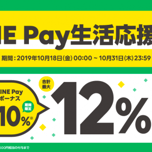 「LINE Pay生活応援祭」対象のスーパーで最大12%還元。還元上限は1000円。(10月18日から)