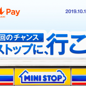 オリガミペイでミニストップで使えるクーポンがもらえる。(最大1100円分)