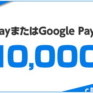 【QUICPay】JCBカードスマホ決済で20%キャッシュバック!(Apple Pay・Google Pay必須)