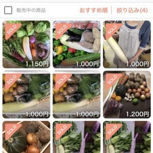 「PayPayフリマ」で500円OFFクーポン+最大20%還元。野菜を買ってみました。