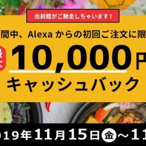 【出前館】アレクサからの初回注文で最大10,000円キャッシュバック!スマホアプリからも注文可能【タダ飯案件】