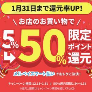 メルペイスマート払いで50%還元。還元上限は1000P。(1/24〜1/31まで)